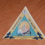 Эмблема Альплагеря Туюк-Су