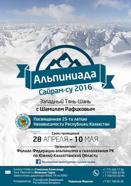 альпиниада сайрам су 2016