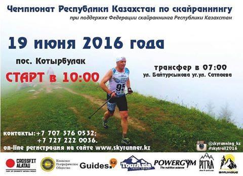 Чемпионат Республики Казахстан по скайраннингу. Sky Speed