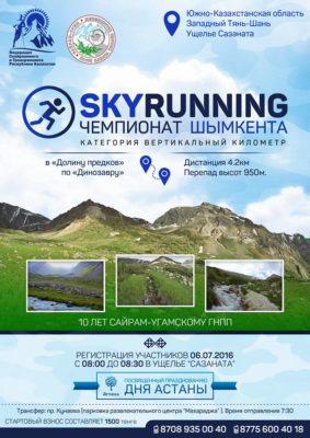 Чемпионата города Шымкент по скайраннингу.  Забег, в «Долину предков» по «Динозавру»